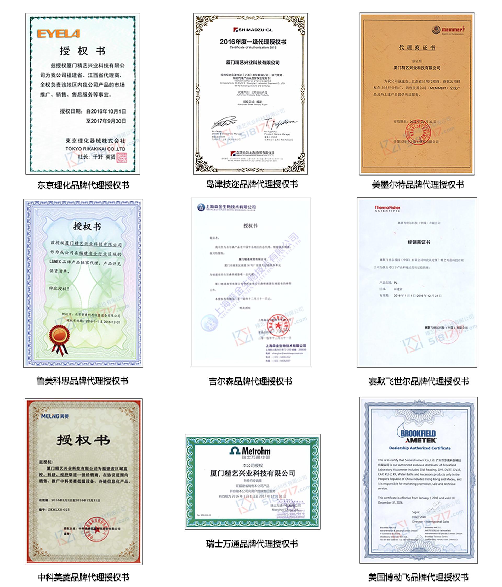 新授权证书II1920.jpg